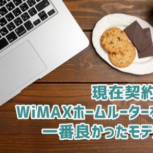 WiMAXホームルーター比較 実際使ってみた結果良かったのはこのモデル!