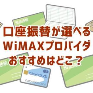 WiMAXで口座振替できるおすすめプロバイダはここ!