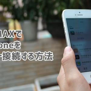 iPhoneでWiMAXは使える?ネット接続する方法