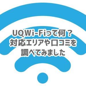 UQWi-Fiって何?対応エリアやスポット、口コミを調べてみた