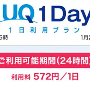 UQ 1Day(ユーキューワンデー)ってどんなプラン?申し込み方法や端末について