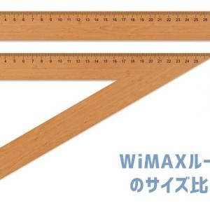 WiMAXルーターのサイズ比較