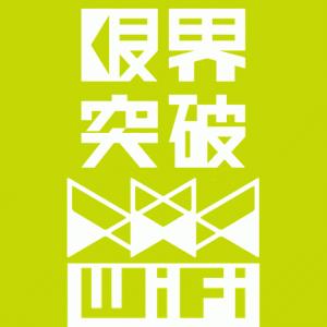 限界突破WiFiで契約しても後悔しない?どんなときもWiFiとも比較してみた
