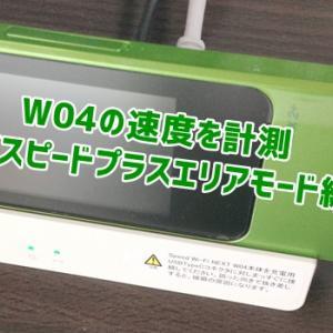 W04をハイスピードプラスエリアモード(au回線併用)で速度計測してみました