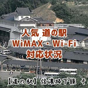 人気道の駅でWiMAXが使えるか調べてみました