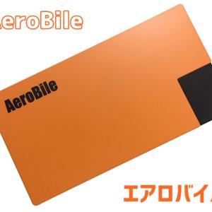 AeroBile(エアロバイル)の見た目がかっこいい!価格や料金、特徴まとめ