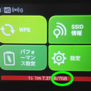 W04 通信量カウンターを変更してみた。変更方法も解説