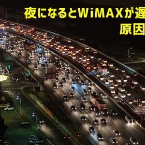 夜のWiMAXが遅いのはなぜ?重い原因と対処法
