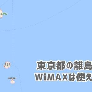 東京都の離島でもWiMAXは使える?対応状況を調べてみた