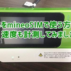 W04の格安SIM「mineo(Aプラン)」設定方法&速度を計測してみました