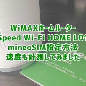 L01の格安SIM(mineo Aプラン)設定方法 夕方の速度も測定