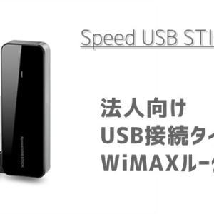 Speed USB STICK U01 の評判や中古価格、扱うWiMAXプロバイダは?