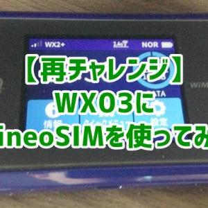 【再チャレンジ】WX03をmineoSIMで使ってみました
