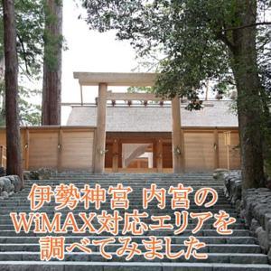 【内宮編】伊勢神宮参拝ついでにWiMAXが繋がるか調べてみました