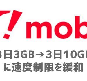 ワイモバイルも3日10GBに速度制限を緩和 WiMAXのと比較してみた