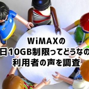 WiMAX 3日10GB制限の評判は?制限された人たちの声を調べてみた
