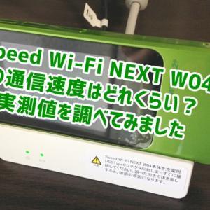 Speed Wi-Fi NEXT W04の速度を計測 実測値をレビュー!