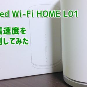 Speed Wi-Fi HOME L01の速度を計測 実測値ってどうなの?