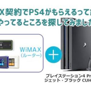 WiMAXのPS4プレゼントキャンペーンとかあるらしいので探してみた