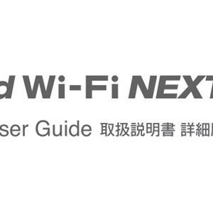 Speed Wi-Fi NEXT W04の取扱説明書、初めてガイドの内容まとめ
