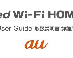 Speed Wi-Fi HOME L01の取扱説明書と初めてガイドをチェック