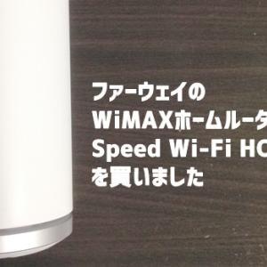 Speed Wi-Fi HOME L01をレビュー。見た目が素敵なホームルーターです