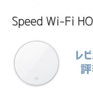 WiMAX L01の評判ってどうなの?