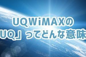 UQWiMAXのUQ部分の意味・由来は?