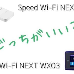 W04とWX03比較 どっちがいい?