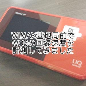 WiMAX基地局前で回線速度を計測してみた(W03使用)