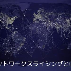 ネットワークスライシングとは?WiMAX回線でも活かされる?
