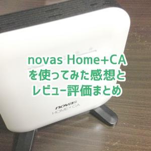 novas Home+CAを使ってみた感想、レビュー評価