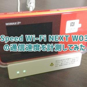 W03の通信速度を計測してみた(クレードルあり)