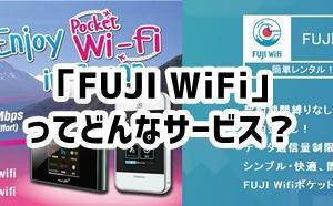 FUJI WiFi ソフトバンク回線使い放題なモバイルWi-Fiルーターレンタルサービス