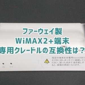 WiMAX2+ ファーウェイW05~W01/HWD15/HWD14用クレードルの互換性は?