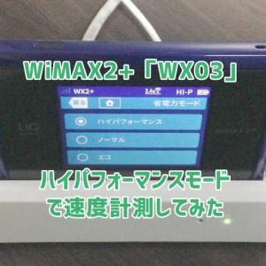 WX03のハイパフォーマンスモードで通信速度を測定してみた