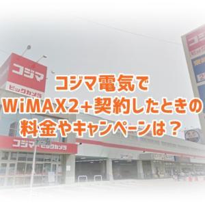 WiMAX2+ コジマ電気のキャッシュバックやキャンペーン割引、月額料金ってどうなの?