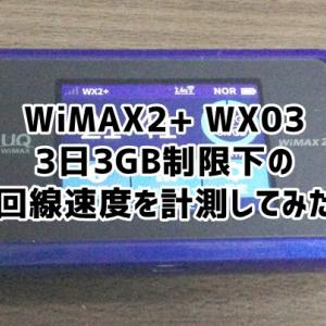 3日3GB制限時の回線速度を測ってみました(WX03+クレードル有線接続)