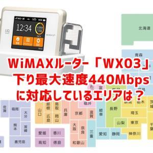 WiMAX2+回線の440Mbps対応エリアを調べてみた
