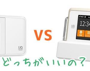 WX03とW03比較 どっちがいい?それぞれのメリットを調べてみました