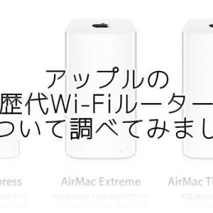 アップルがWi-Fiルーター事業から撤退!歴代モデルについて調べてみた
