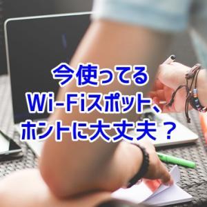 フリーWi-Fiの安全性ってどうなの?