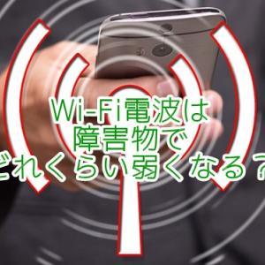 Wi-Fiの電波強度が弱いときどうすればいい?