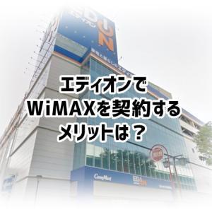 エディオンのWiMAX2+契約時のキャッシュバック、キャンペーン、月額料金などをまとめ