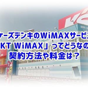 WiMAX2をケーズデンキで契約する方法と月額料金、キャンペーン、キャッシュバック情報まとめ