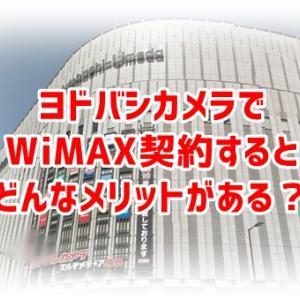 ヨドバシカメラ(ワイヤレスゲート)でWiMAX契約はあり?料金やキャンペーン、キャッシュバック情報まとめ