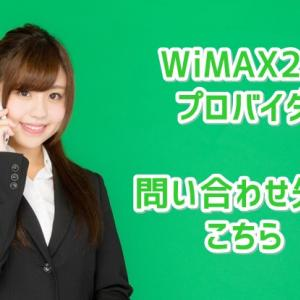 WiMAXプロバイダの解約方法と問い合わせ先一覧