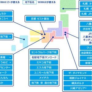 WiMAX2+が繋がる地下街一覧