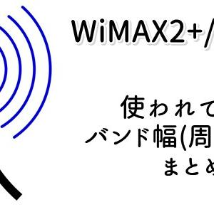 WiMAX2・WiMAXのバンド幅(周波数帯)は?