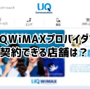 UQWiMAX(UQスポット)の店舗情報